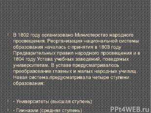 В 1802 году организовано Министерство народного просвещения. Реорганизация нацио