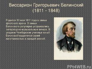 Виссарион Григорьевич Белинский (1811 - 1848) Родился 30 мая 1811 года в семье ф
