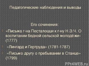 Педагогические наблюдения и выводы Его сочинения: «Письма г-на Песталоцци к г-ну