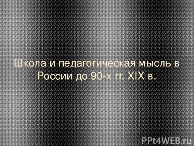 Школа и педагогическая мысль в России до 90-х гг. XIX в.