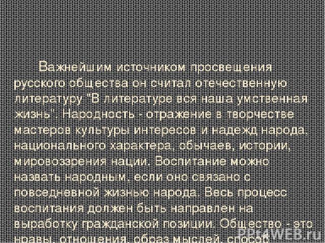 Важнейшим источником просвещения русского общества он считал отечественную литературу