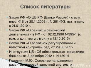 Закон РФ «О ЦБ РФ (Банке России)» c изм., внес. ФЗ от 25.11.2009 г. N 281-ФЗ, вс