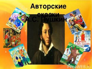 Авторские сказки А.С. Пушкин