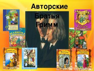 Авторские сказки Братья Гримм