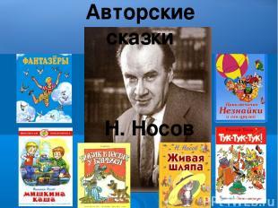 Н. Носов Авторские сказки Н. Носов