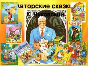 Авторские сказки К. Чуковский
