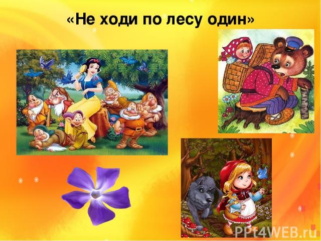 «Не ходи по лесу один»