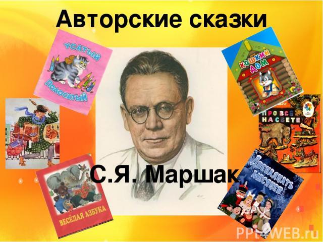 Авторские сказки С.Я. Маршак