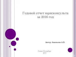 Годовой отчет юрисконсульта за 2016 год Санкт-Петербург 2017 Автор: Ананьева А.В