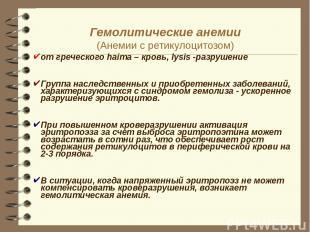 Гемолитические анемии (Анемии с ретикулоцитозом) от греческого haima – кровь, ly