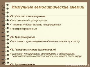 Иммунные гемолитические анемии 1. Изо- или аллоиммунные а/т против а/г эритроцит