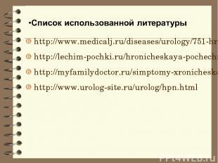 http://www.medicalj.ru/diseases/urology/751-hronicheskaja-pochechnaja-nedostatoc