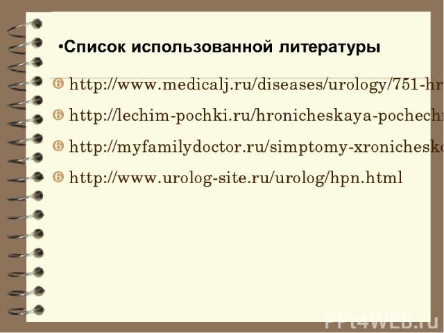 http://www.medicalj.ru/diseases/urology/751-hronicheskaja-pochechnaja-nedostatochnost http://www.medicalj.ru/diseases/urology/751-hronicheskaja-pochechnaja-nedostatochnost http://lechim-pochki.ru/hronicheskaya-pochechnaya-nedostatochnost-simptomyi-i…