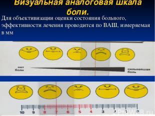 Визуальная аналоговая шкала боли. Для объективизации оценки состояния больного,