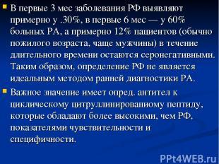 В первые 3 мес заболевания РФ выявляют примерно у .30%, в первые 6 мес — у 60% б