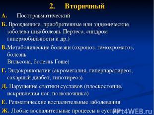 2. Вторичный A. Посттравматический Б. Врожденные, приобретенные или эндемические