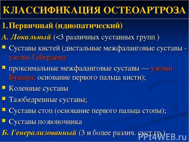 КЛАССИФИКАЦИЯ ОСТЕОАРТРОЗА 1. Первичный (идиопатический) А. Локальный (