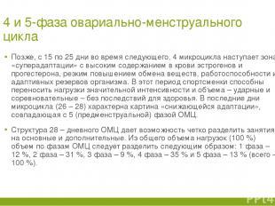 4 и 5-фаза овариально-менструального цикла Позже, с 15 по 25 дни во время следую