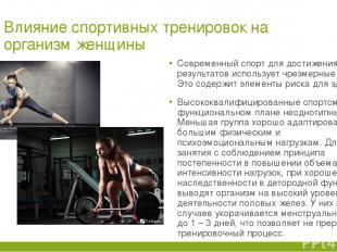 Влияние спортивных тренировок на организм женщины Современный спорт для достижен
