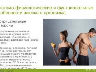 Анатомо-физиологические и функциональные особенности женского организма. Отрицат