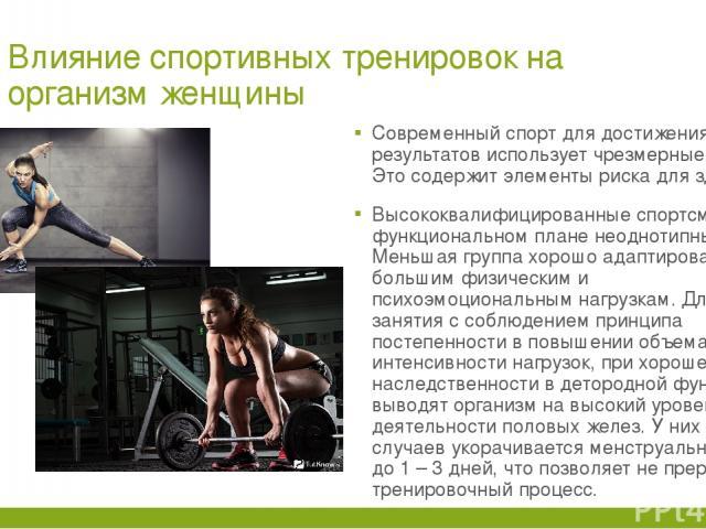 Влияние спортивных тренировок на организм женщины Современный спорт для достижения высоких результатов использует чрезмерные нагрузки. Это содержит элементы риска для здоровья. Высококвалифицированные спортсменки в функциональном плане неоднотипны. …