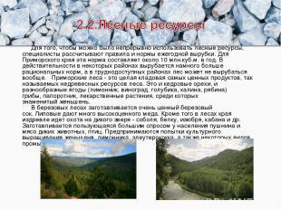 Для того, чтобы можно было непрерывно использовать лесные ресурсы, с