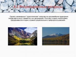 """Однако чрезмерные """"туристические"""" нагрузки на красивейшие природные ландшафты мо"""