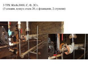 3 ТРК 80х8х3000, С, Ф, 2Ст. (3 секции, кожух сталь 20, с фланцами, 2 ступени)