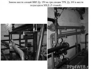 Замена шести секций ВВП Ду 150 на три секции ТРК Ду 100 в шести подъездном МКД (