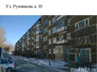 Ул. Румянцева д. 10