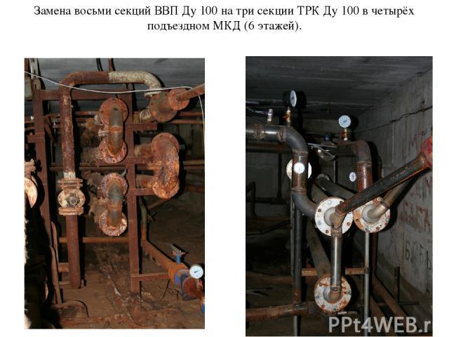 Замена восьми секций ВВП Ду 100 на три секции ТРК Ду 100 в четырёх подъездном МКД (6 этажей).
