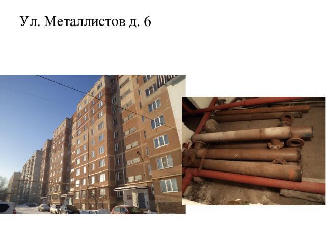 Ул. Металлистов д. 6