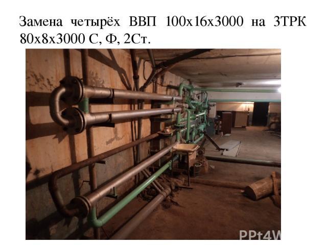 Замена четырёх ВВП 100х16х3000 на 3ТРК 80х8х3000 С, Ф, 2Ст.