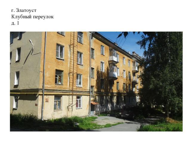 г. Златоуст Клубный переулок д. 1