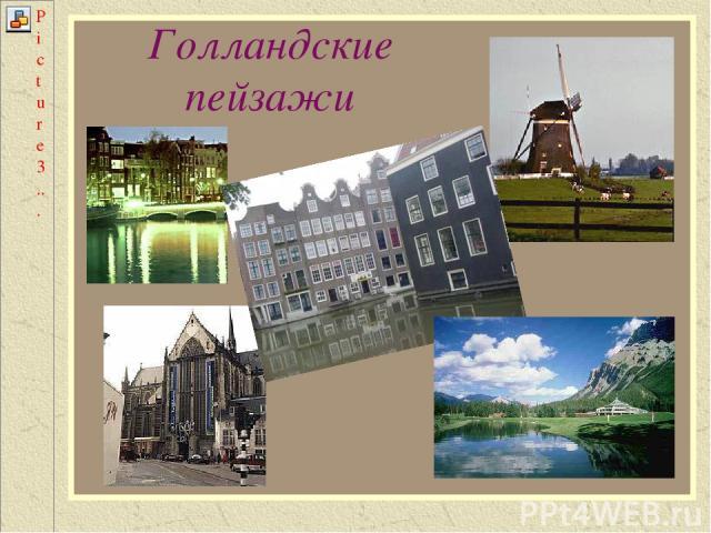 Голландские пейзажи