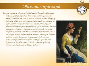 Обычаи с прялкой Прялка служила оберегом для девушки. По представлениям болгар,