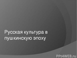 Русская культура в пушкинскую эпоху