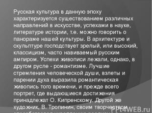 Русская культура в данную эпоху характеризуется существованием различных направл
