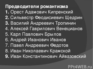 Предводители романтизма 1. Орест Адамович Кипренский 2. Сильвестр Феодисиевич Ще