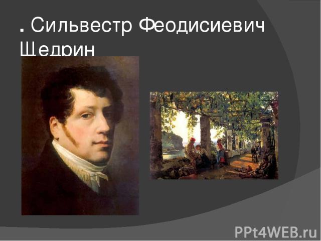 . Сильвестр Феодисиевич Щедрин