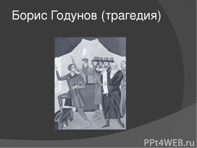 Борис Годунов (трагедия)