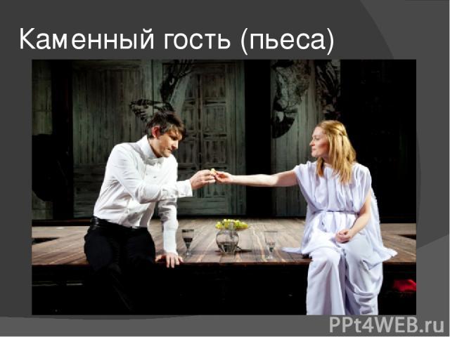 Каменный гость (пьеса)