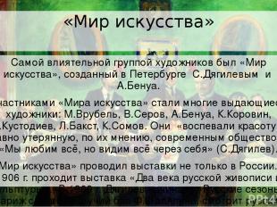 Валентин Александрович Серов (1856-1911) В.А.Серов завоевал признание уже в моло
