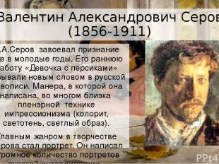 Михаил Александрович Врубель (1865-1910) Черты символизма наиболее ярко проявили