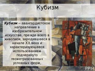 Футуризм Серебряный век в русской поэзии породил еще одно интересное направление