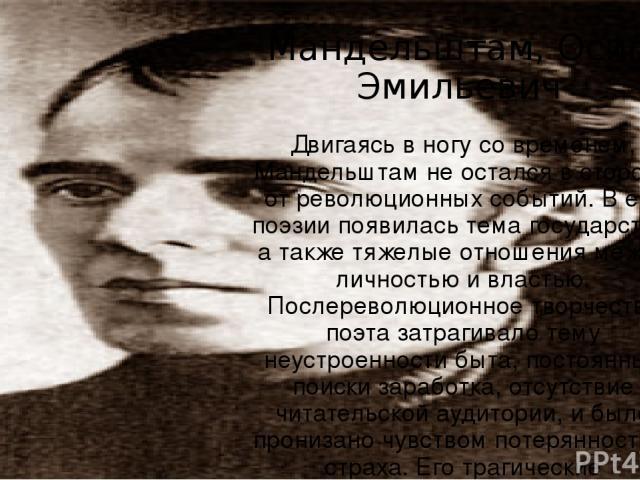 Маяковский Владимир Владимирович) Русский советский поэт. Родился в Грузии, в селе Багдади, в семье лесничего. С 1902 г. учился в гимназии в Кутаиси, затем в Москве, куда после смерти отца переехал вместе со своей семьей. В 1908 г. оставил гимназию,…