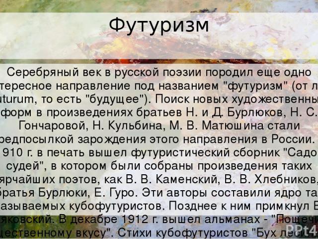«Цех поэтов» В 1911 г. Н. С. Гумилев организовывает литературную группу -