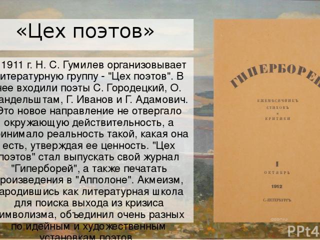 Мандельштам, Осип Эмильевич Двигаясь в ногу со временем, Мандельштам не остался в стороне от революционных событий. В его поэзии появилась тема государства, а также тяжелые отношения между личностью и властью. Послереволюционное творчество поэта зат…