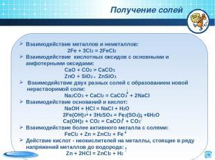 Получение солей Взаимодействие металлов и неметаллов: 2Fe + 3Cl2 = 2FeCl3 Взаимо