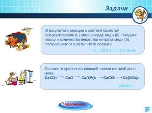 m = 18,8 г n = 0,1 моль Задачи содержание ответ